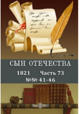 Сын Отечества. 1821. №№ 41-46, Ч. 73