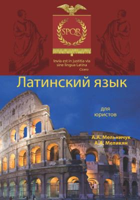 Латинский язык для юристов: учебное пособие