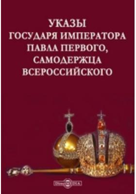 Указы государя императора Павла Первого, самодержца всероссийского