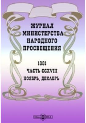 Журнал Министерства Народного Просвещения: журнал. 1881. Ноябрь-декабрь, Ч. 218