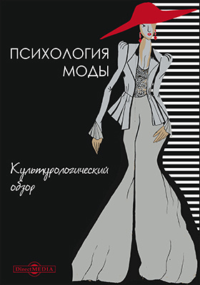 Психология моды : культурологический обзор