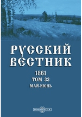 Русский Вестник: журнал. 1861. Т. 33. Май-июнь