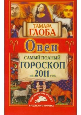 Овен. Самый полный гороскоп на 2011 год