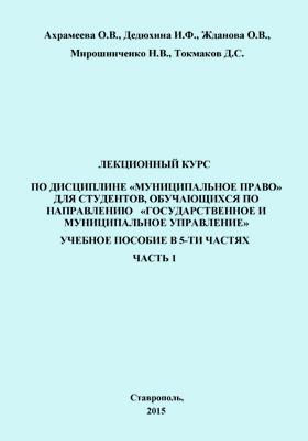 Муниципальное право: учебное пособие : в 5 ч., Ч. 1
