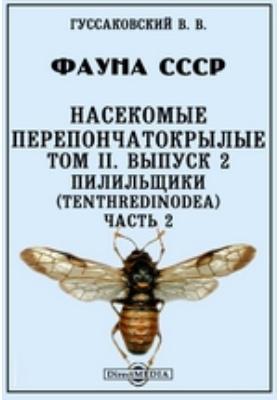 Фауна СССР. Насекомые перепончатокрылые. Пилильщики (Tenthredinodea). Т. II, Вып. 2, Ч. 2