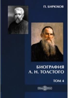 Биография Л. Н. Толстого. Т. 4