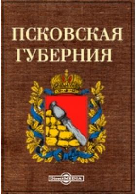 Псковская губерния