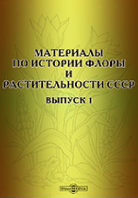 Материалы по истории флоры и растительности СССР. Вып. 1