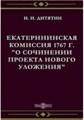 Екатерининская комиссия 1767 г.