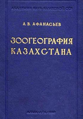 Зоогеография Казахстана (на основе распространения млекопитающих)