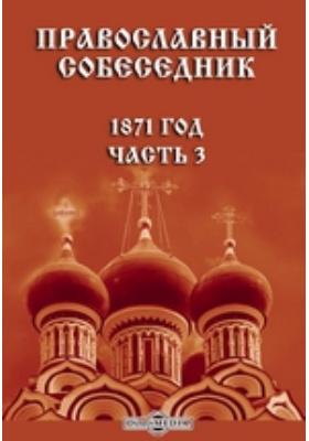 Православный собеседник: журнал. 1871, Ч. 3