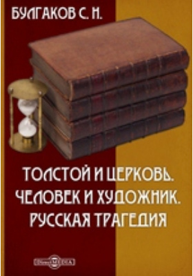 Толстой и Церковь. Человек и художник. Pуccкaя трaгeдия : М.: Путь, 1912