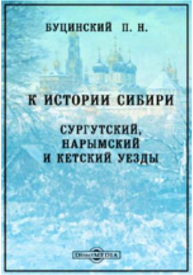 К истории Сибири. Сургутский, Нарымский и Кетский уезды