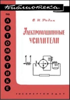 Электромашинные усилители