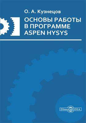 Основы работы в программе Aspen HYSYS: учебное пособие