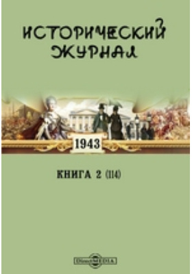 Исторический журнал: газета. 1943. Книга 2 (114). 1943