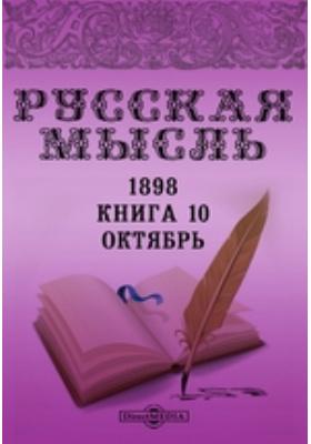 Русская мысль. 1898. Книга 10, Октябрь