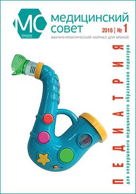 Медицинский совет: научно-практический журнал для врачей. 2016. № 1. Педиатрия