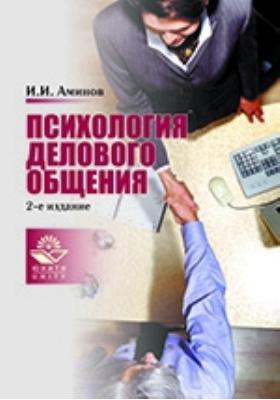 Психология делового общения: учебник