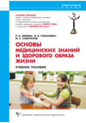 Основы медицинских знаний и здорового образа жизни: учебное пособие