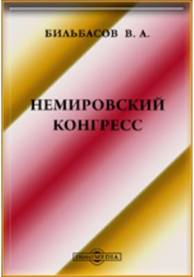 Немировский конгресс. А. Кочубинский.