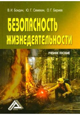 Безопасность жизнедеятельности : Учебное пособие