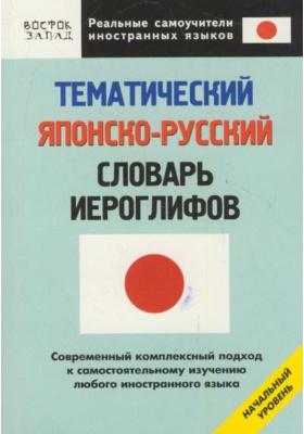 Тематический японско-русский словарь иероглифов : Начальный уровень