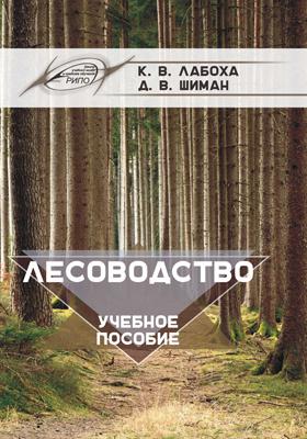 Лесоводство: учебное пособие