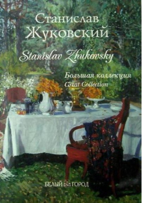 Станислав Жуковский : История жизненного пути. Творческое наследие