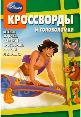 """Сборник кроссвордов и головоломок  № 0802 (""""Дисней"""")"""