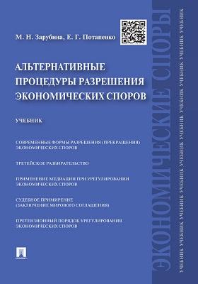 Альтернативные процедуры разрешения экономических споров: учебное пособие