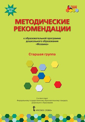 Методические рекомендации к образовательной программе дошкольного образования «Мозаика» : старшая группа
