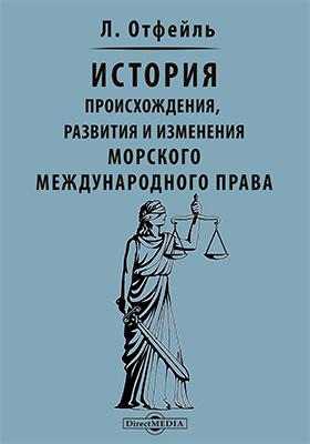 История происхождения, развития и изменения морского международного права