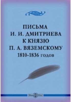 Письма И. И. Дмитриева к князю П. А. Вяземскому 1810-1836 годов