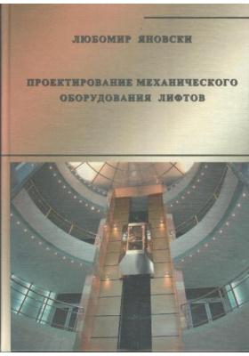Проектирование механического оборудования лифтов = ELEVATOR MECHANICAL DESIGN : Монография. 3-е издание