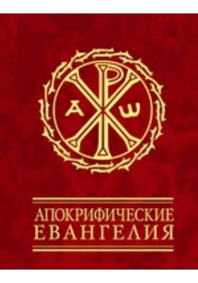 Апокрифические евангелия: духовно-просветительское издание
