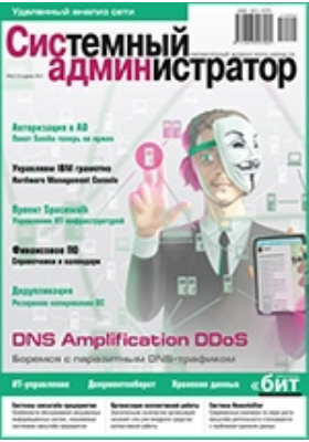 Системный администратор. 2012. № 4 (113)