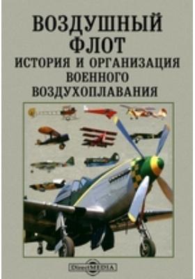 Воздушный флот. История и организация военного воздухоплавания