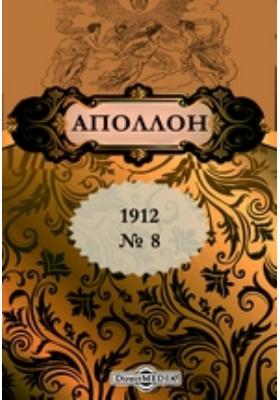 Аполлон: журнал. 1912. № 8