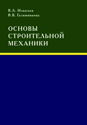 Основы строительной механики : учебник для студентов, обучающихся по направлению подготовки «Строительство»