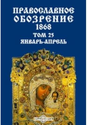 Православное обозрение: журнал. 1868. Т. 25, Январь-апрель