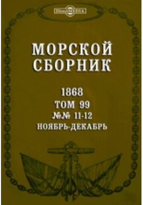 Морской сборник: журнал. 1868. Том 99, №№ 11-12, Ноябрь-декабрь