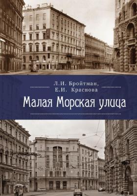 Малая Морская улица: монография