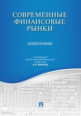 Современные финансовые рынки : Монография для магистрантов, обучающихся по программам направления «Финансы и кредит»