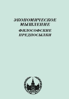 Экономическое мышление : философские предпосылки: учебное пособие
