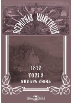 Всемирная иллюстрация: журнал. 1870. Т. 3, №№ 53-57