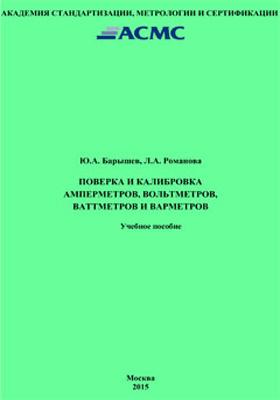 Поверка и калибровка амперметров, вольтметров, ваттметров и варметров: учебное пособие