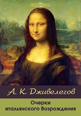 Очерки итальянского Возрождения