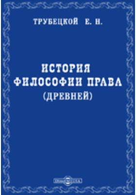 История философии права (древней)