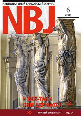 Национальный Банковский Журнал: журнал. 2015. № 6(134)